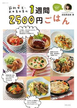 節約女王・武田真由美の1週間2500円ごはん