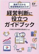 経営判断に役立つガイドブック