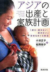 アジアの出産と家族計画 「産む・産まない・産めない」身体をめぐる政治 [ 小浜正子 ]