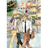 3月のライオン(15) (ヤングアニマルコミックス)