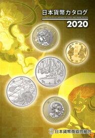 日本貨幣カタログ(2020年度版) [ 日本貨幣商協同組合 ]