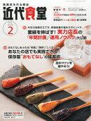 近代食堂 2015年 02月号 [雑誌]