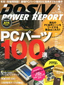 DOS/V POWER REPORT (ドス ブイ パワー レポート) 2015年 02月号 [雑誌]