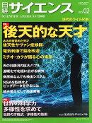 日経 サイエンス 2015年 02月号 [雑誌]