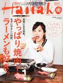 Hanako (ハナコ) 2015年 2/26号 [雑誌]