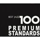 新ベスト・ジャズ100〜ウィ・ラヴ・スタンダーズ