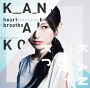 heart breathe (初回限定盤 CD+DVD)