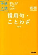 中学入試まんが攻略BON!(国語 慣用句・ことわざ)新装版