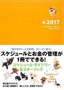 Schedule Diary & Money Book(2017)
