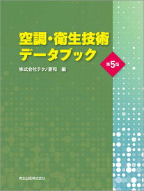 空調・衛生技術データブック(第5版) [ 株式会社テクノ菱和 ]