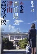 小説 岡山県立津山高等学校