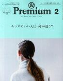 & Premium (アンド プレミアム) 2015年 02月号 [雑誌]