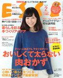 ESSE (エッセ) 2015年 02月号 [雑誌]