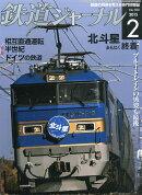 鉄道ジャーナル 2015年 02月号 [雑誌]