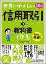 世界一やさしい株の信用取引の教科書1年生 再入門にも最適! [ ジョンシュウギョウ ]
