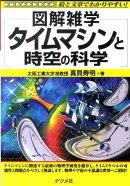 タイムマシンと時空の科学