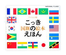 国旗のえほん [ 戸田やすし ]