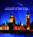 Urban Night Lounge presents DRAMATIC DRIVING [ (V.A.) ]
