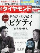 週刊 ダイヤモンド 2015年 2/14号 [雑誌]