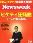 Newsweek (ニューズウィーク日本版) 2015年 2/24号 [雑誌]