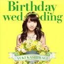 Birthday wedding(初回限定盤 TYPE-B CD+DVD)