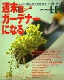 週末ガーデナーになる(vol.1(1997秋・冬))