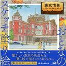 おとなのスケッチ塗り絵 東京情景 ~心に残したい懐かしい街並み~