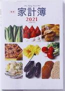 2021年 1月始まり No.25 実用家計簿 高橋書店 A5判
