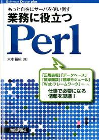 業務に役立つPerl もっと自在にサーバを使い倒す (Software Design plusシリーズ) [ 木本裕紀 ]