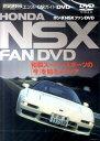 DVD>ホンダNSXファンDVD [エンスーCARガイドDVD] (<DVD>)