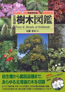 増補新装版 北海道樹木図鑑