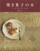 【バーゲン本】焼き菓子の本 クッキーからマドレーヌまで