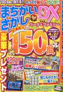 まちがいさがしパーク&ファミリーDX (デラックス) Vol.3 2015年 02月号 [雑誌]