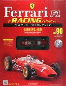 隔週刊 公式フェラーリF1&レーシングコレクション 2015年 2/11号 [雑誌]
