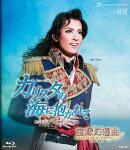 ミュージカル『カリスタの海に抱かれて』/レヴューロマン『宝塚幻想曲』【Blu-ray】