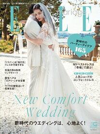ELLE mariage (エル・マリアージュ) No.37 (FG MOOK) (エル・マリアージュMOOK) [ ハースト婦人画報社 ]
