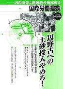 国際労働運動(vol.44(2019 5))