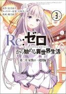 Re:ゼロから始める異世界生活第二章屋敷の一週間編(3)