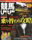 UMAJIN (ウマジン) 2015年 02月号 [雑誌]