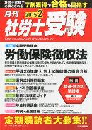 月刊 社労士受験 2015年 02月号 [雑誌]