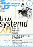 Software Design (ソフトウェア デザイン) 2015年 02月号 [雑誌]