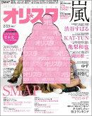 オリ☆スタ 2015年 2/23号 [雑誌]