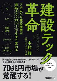 建設テック革命 アナログな建設産業が最新テクノロジーで生まれ変わる [ 木村 駿 ]