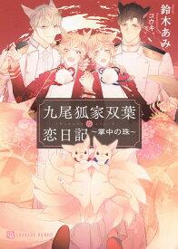 九尾狐家双葉恋日記 〜掌中の珠〜 (シャレード文庫) [ 鈴木 あみ ]