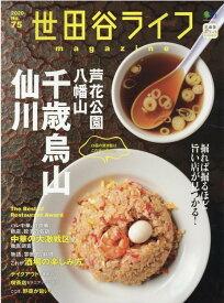 世田谷ライフMagazine(NO.75) 特集:千歳烏山・千川 芦花公園・八幡山 (エイムック)