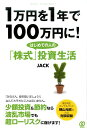 1万円を1年で100万円に!はじめての人の「株式」投資生活 [ JACK ]