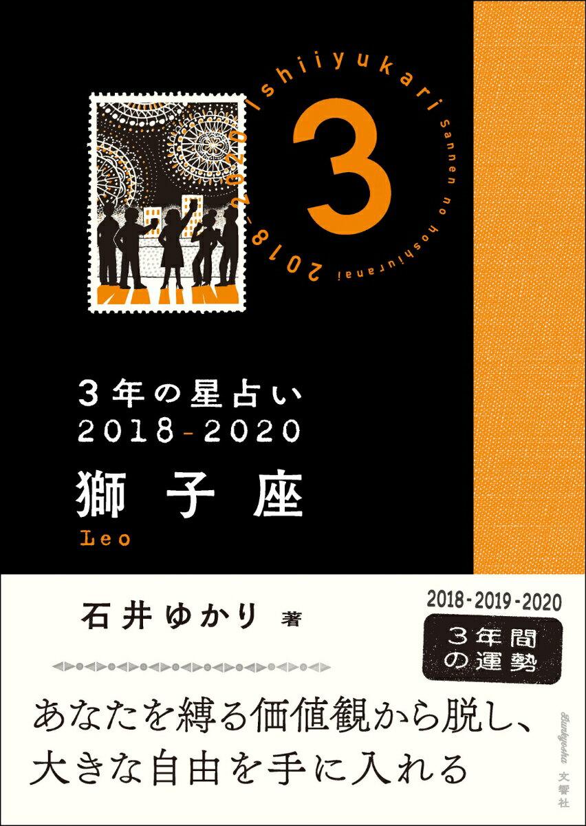 3年の星占い 獅子座 2018-2020 [ 石井ゆかり ]