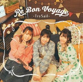 【楽天ブックス限定先着特典】Re Bon Voyage(オリジナルブロマイド) [ TrySail ]