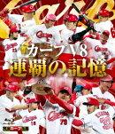 カープV8 連覇の記憶【Blu-ray】