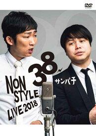 NON STYLE LIVE 38サンパチ [ NON STYLE ]